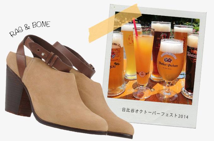 秋空の下で乾杯!緑とお酒が楽しめるスポット3選と履いて行きたいオススメ靴