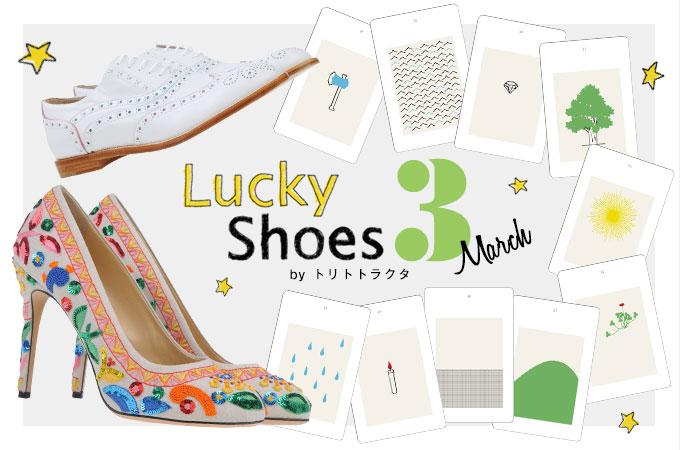 【3月のラッキーシューズ】トリトトラクタカードで読む、あなたに必要な3月のHappy靴!