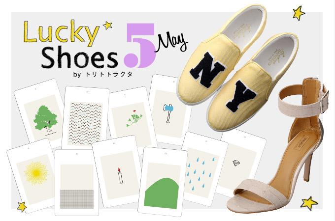 【5月のラッキーシューズ】トリトトラクタカードで読む、あなたに必要な5月のHappy靴!
