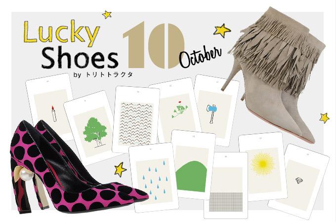 【10月のラッキーシューズ】トリトトラクタカードで読む、あなたに必要な10月のHappy靴!