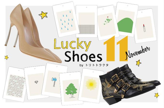 【11月のラッキーシューズ】トリトトラクタカードで読む、あなたに必要な11月のHappy靴!