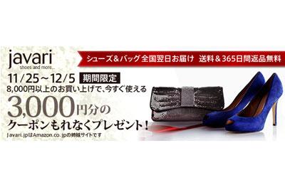 Javari.jpが3周年、3000円のクーポンをプレゼント。
