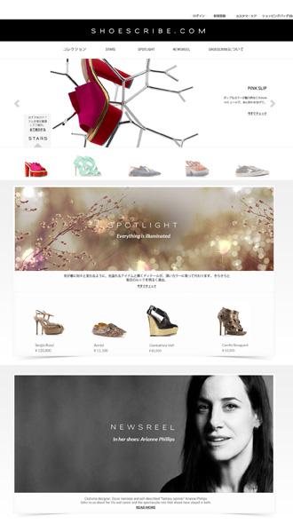 靴の世界に特化した新オンライン空間 shoescribe.com デビュー
