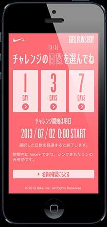 GIRLS RUNS BOY〜女子VS男子のラン対決!〜