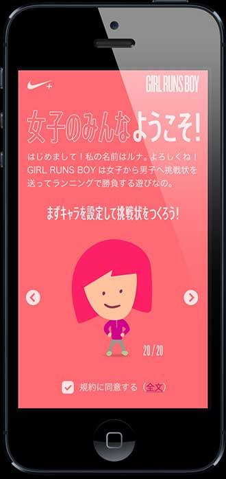 女子から男子にランニングの挑戦状を送る!ナイキの新しいWEBアプリ