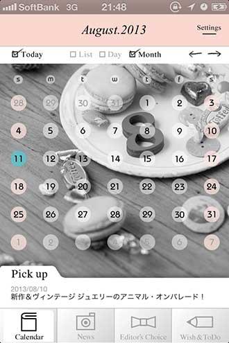 人気のファッションモード雑誌「SPUR」のカレンダーアプリ