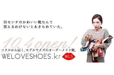 'モデルサイズ'の足を持つシューマニアさんに朗報!24.5~27.0cmのウィメンズシューズに特化した通販サイトWE LOVE SHOES.kr