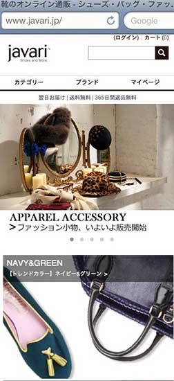 当日注文で当日届く!Javari.jpが更に便利な新サービスを開始