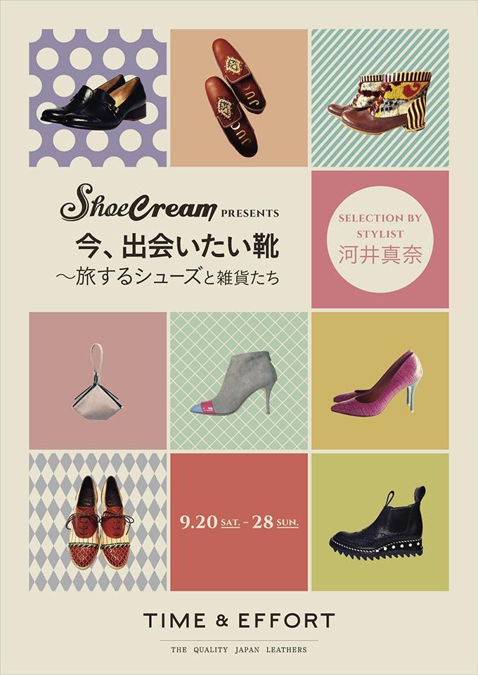 ShoeCream×スタイリスト河井真奈が旅をテーマにアイテムセレクトしたイベント「今、出会いたい靴〜旅するシューズと雑貨たち」展を開催!