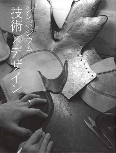 靴の可能性を考えるシンポジウム『技術×デザイン』11/26(水)エスペランサ靴学院で開催
