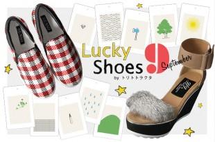 【9月のラッキーシューズ】トリトトラクタカードで読む、あなたに必要な9月のHappy靴!