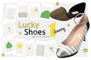 【1月のラッキーシューズ】2015年も運命を切り開いていこう!トリトトラクタカードで読む、あなたに必要な1月のHappy靴!