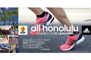 all honoluluキャンペーン
