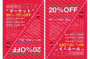 クーポン3,000円