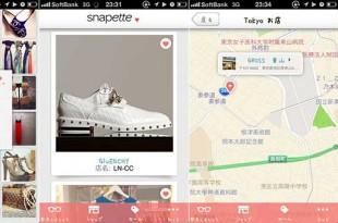 みんなのトレンドをリアルタタイムでチェックしながらお買い物!アプリSnapette