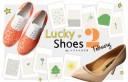 【2月のラッキーシューズ】トリトトラクタカードで読む、あなたに必要な2月のHappy靴!