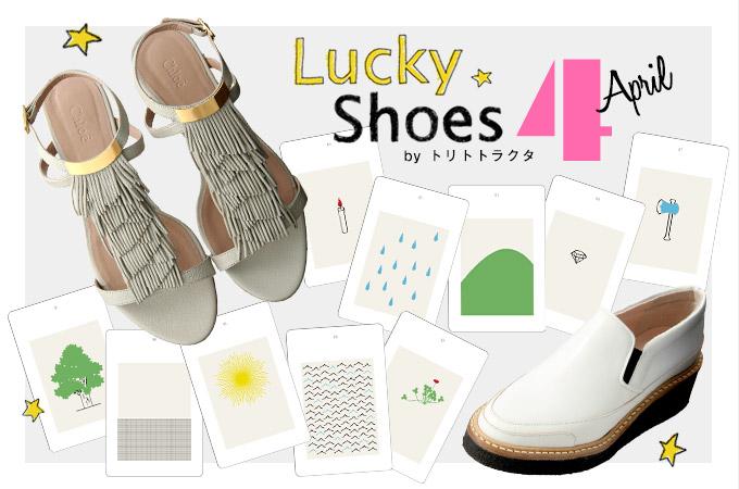 f150331_lucky1504_main